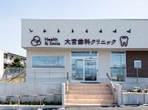 クリニック(歯科)