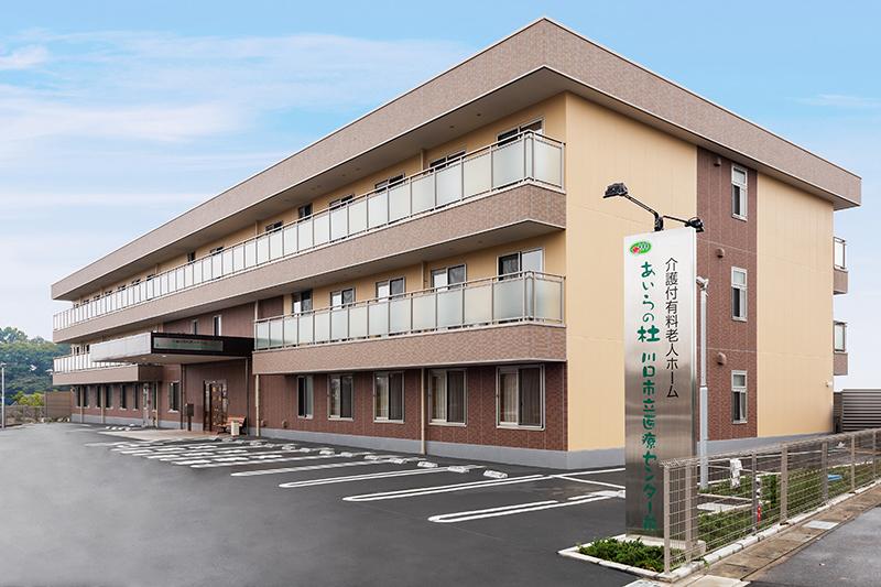 11月1日 新築オープン「介護付有料老人ホーム あいらの杜 川口市立医療センター前」